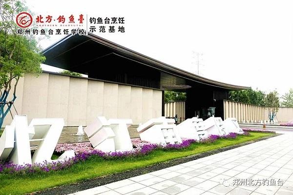 郑州钓鱼台烹饪学校学子到忆江南温泉酒店交流学习