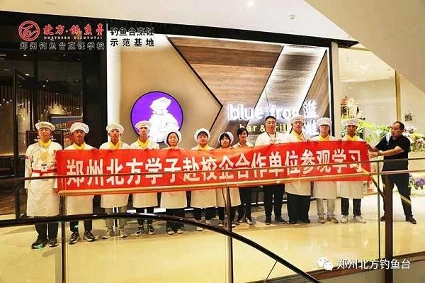 郑州钓鱼台烹饪学校名企游学圆满结束!